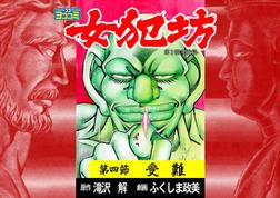 【ヨココミ】女犯坊 第三部 明治篇(4)-電子書籍