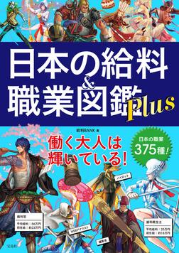 日本の給料&職業図鑑 Plus-電子書籍