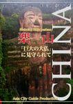 【audioGuide版】四川省006楽山 〜「巨大の大仏」に見守られて