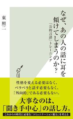 なぜ、あの人の話に耳を傾けてしまうのか?~「公的言語」トレーニング~-電子書籍