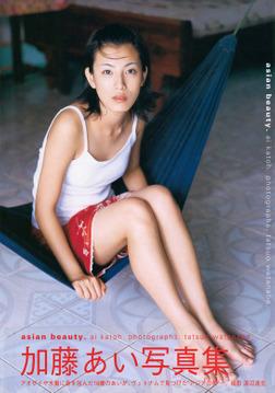 加藤あい 写真集 『 asian beauty 』-電子書籍