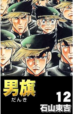 男旗 12-電子書籍