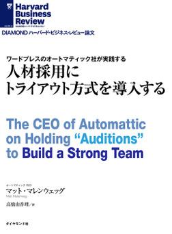 人材採用にトライアウト方式を導入する-電子書籍
