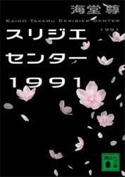 スリジエセンター1991-電子書籍
