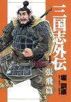 三国志外伝(潮出版社/usio publishing)