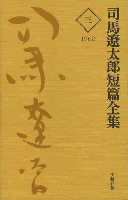 司馬遼太郎短篇全集 第三巻-電子書籍