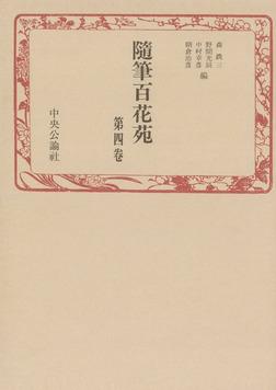 随筆百花苑〈第4巻〉-電子書籍