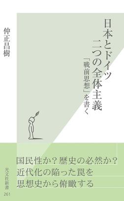 日本とドイツ 二つの全体主義~「戦前思想」を書く~-電子書籍