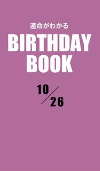 運命がわかるBIRTHDAY BOOK  10月26日