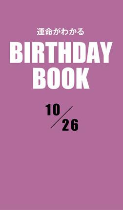運命がわかるBIRTHDAY BOOK  10月26日-電子書籍