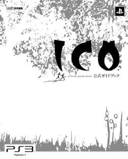 ICO 公式ガイドブック-電子書籍
