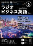 NHKラジオ ラジオビジネス英語 2021年6月号