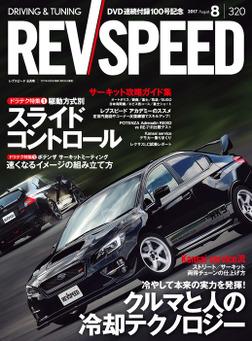 REV SPEED 2017年8月号-電子書籍