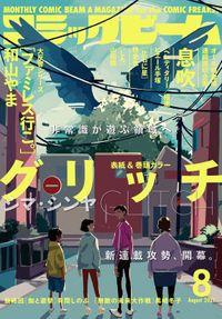 【電子版】月刊コミックビーム 2021年8月号