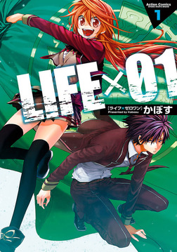 LIFE×01 / 1-電子書籍
