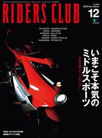 RIDERS CLUB 2020年12月号 No.560