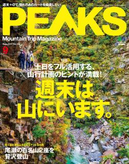 PEAKS 2017年9月号 No.94-電子書籍