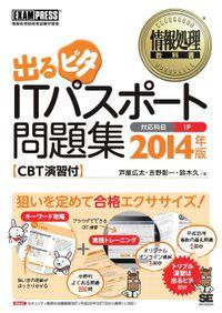 情報処理教科書 出るピタ ITパスポート問題集 2014年版 CBT演習付