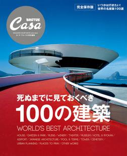 Casa BRUTUS特別編集 死ぬまでに見ておくべき100の建築-電子書籍
