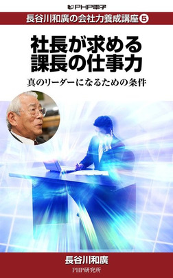 長谷川和廣の会社力養成講座5 社長が求める課長の仕事力-電子書籍