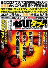 実話BUNKAタブー2020年7月号