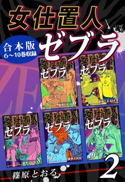 女仕置人ゼブラ《合本版》(2) 6~10巻収録-電子書籍