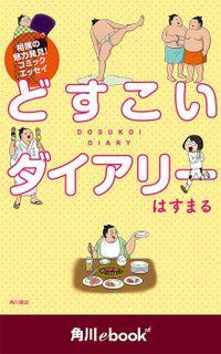 どすこいダイアリー (角川ebook nf)