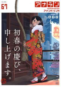 アナンガ・ランガ Vol.67