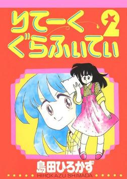 りてーくぐらふぃてぃ(2)-電子書籍