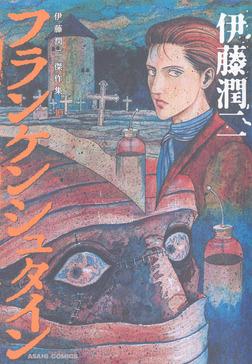 伊藤潤二傑作集 10 フランケンシュタイン-電子書籍