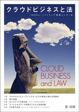 クラウドビジネスと法-電子書籍