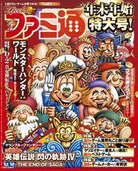 週刊ファミ通 2018年1月11・18日合併号