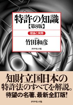 特許の知識〔第8版〕-電子書籍