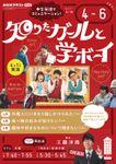 NHKテレビ 知りたガールと学ボーイ 2021年4月~6月