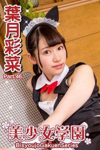 美少女学園 葉月彩菜 Part.46