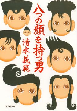 八つの顔を持つ男-電子書籍