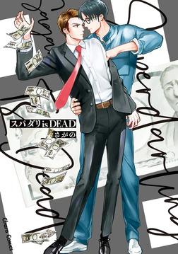 スパダリ is DEAD【SS付き電子限定版】-電子書籍