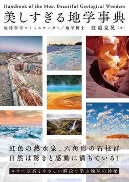 美しすぎる地学事典-電子書籍