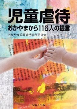 児童虐待-おかやまから116人の提言--電子書籍