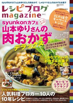 レシピブログmagazine Vol.7 秋号-電子書籍