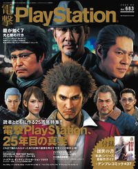 電撃PlayStation Vol.683