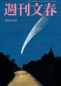 週刊文春 2021年2月11日号