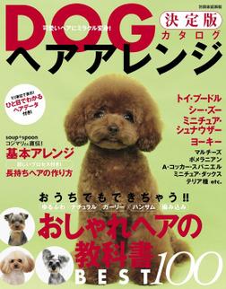 DOGヘアアレンジ決定版カタログ-電子書籍
