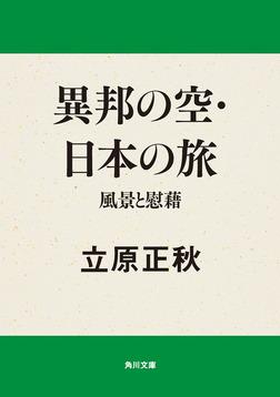 異邦の空・日本の旅 風景と慰籍-電子書籍