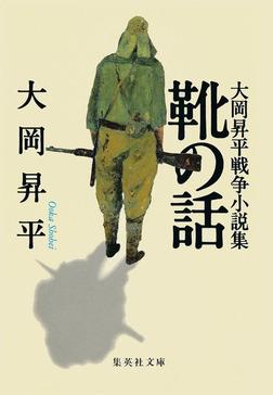 靴の話 大岡昇平戦争小説集-電子書籍