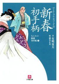 なにわの源蔵事件帳2 新春初手柄(小学館文庫)
