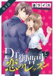 DT御曹司と恋のレッスン(話売り) #4