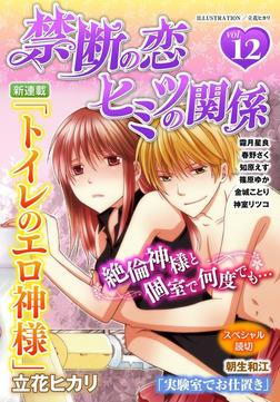 禁断の恋 ヒミツの関係 vol.12-電子書籍