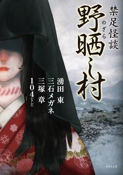 禁足怪談 野晒し村-電子書籍