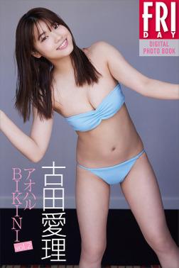 古田愛理「アオハルBIKINI vol.2」 FRIDAYデジタル写真集-電子書籍